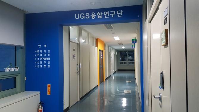 한국전자통신연구원 내에 둥지를 튼 UGS융합연구단은 과학기술정보통신부 및 국가과학기술연구회(NST) 지원 아래 연구를 진행했다. - UGS융합연구단 제공